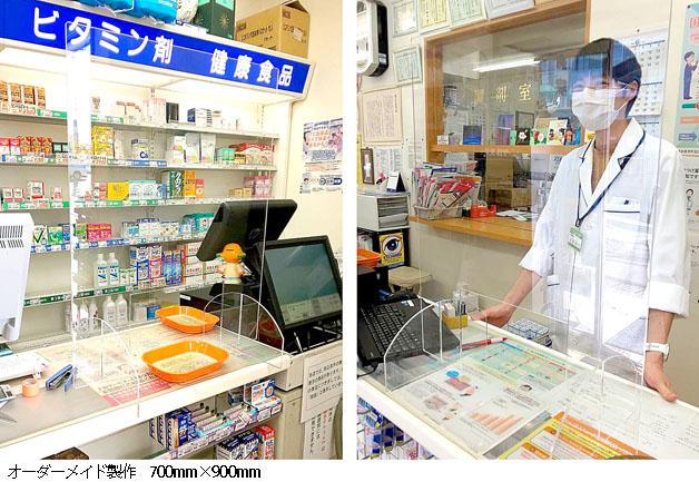 【設置例】薬局_アクリルパーティション